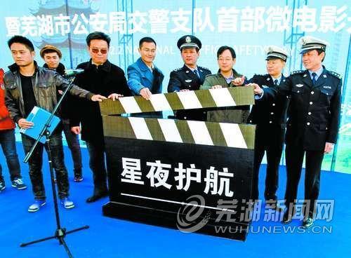 芜湖开展全国交通安全宣传日活动