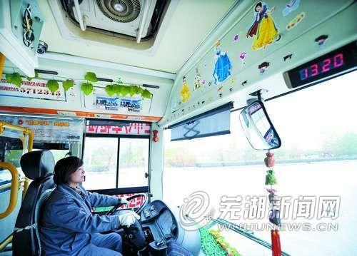 """80后女公交司机最爱""""白雪公主"""""""