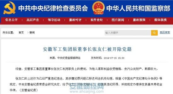 安徽军工集团原董事长张友仁被开除党籍(图)_