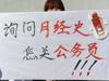 学生抗议公考妇检