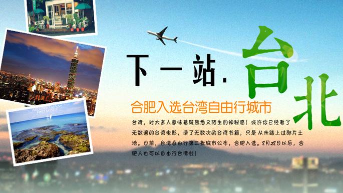 下一站.台北 台湾自由行全攻略