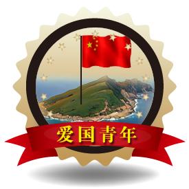 """你不砸车,你是理性爱国的好青年!钓鱼岛是中国的,小日本在一定程度上也是中国的!所以你懂得犯不着失去理智。好样的!@新浪安徽时尚频道 和@纪念日百货 联合颁发""""爱国青年""""勋章给你!"""