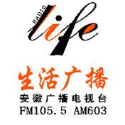 安徽生活广播